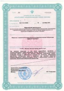 Лицензия лаборатории АБТ